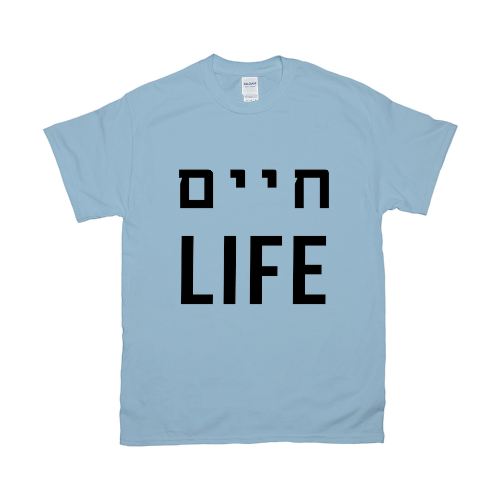 "T-Shirts black script ""LIFE"" + Hebrew product shot"