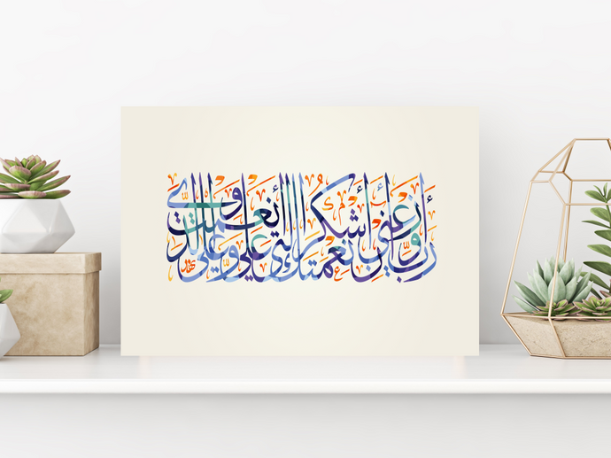 Tableau décoratif: Colorful Arabic Calligraphy