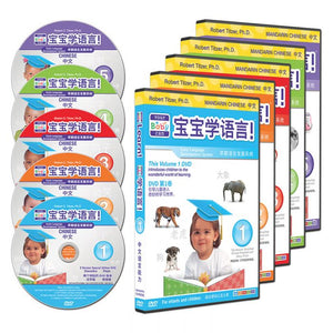 Your Baby Can Learn! Chinese Deluxe Kit (NEW!)
