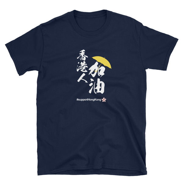 Support and Love Hong Kong and HongKonger Add Oil 香港人加油 #freehongkong #savehongkong #supporthongkong #hongkongprotests  Short-Sleeve Unisex T-Shirt