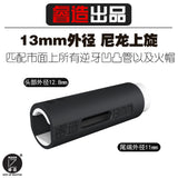 IZ Ajustable 13mm MINI Nylon Hop Up with Metal Extension Plate For Gel Blaster