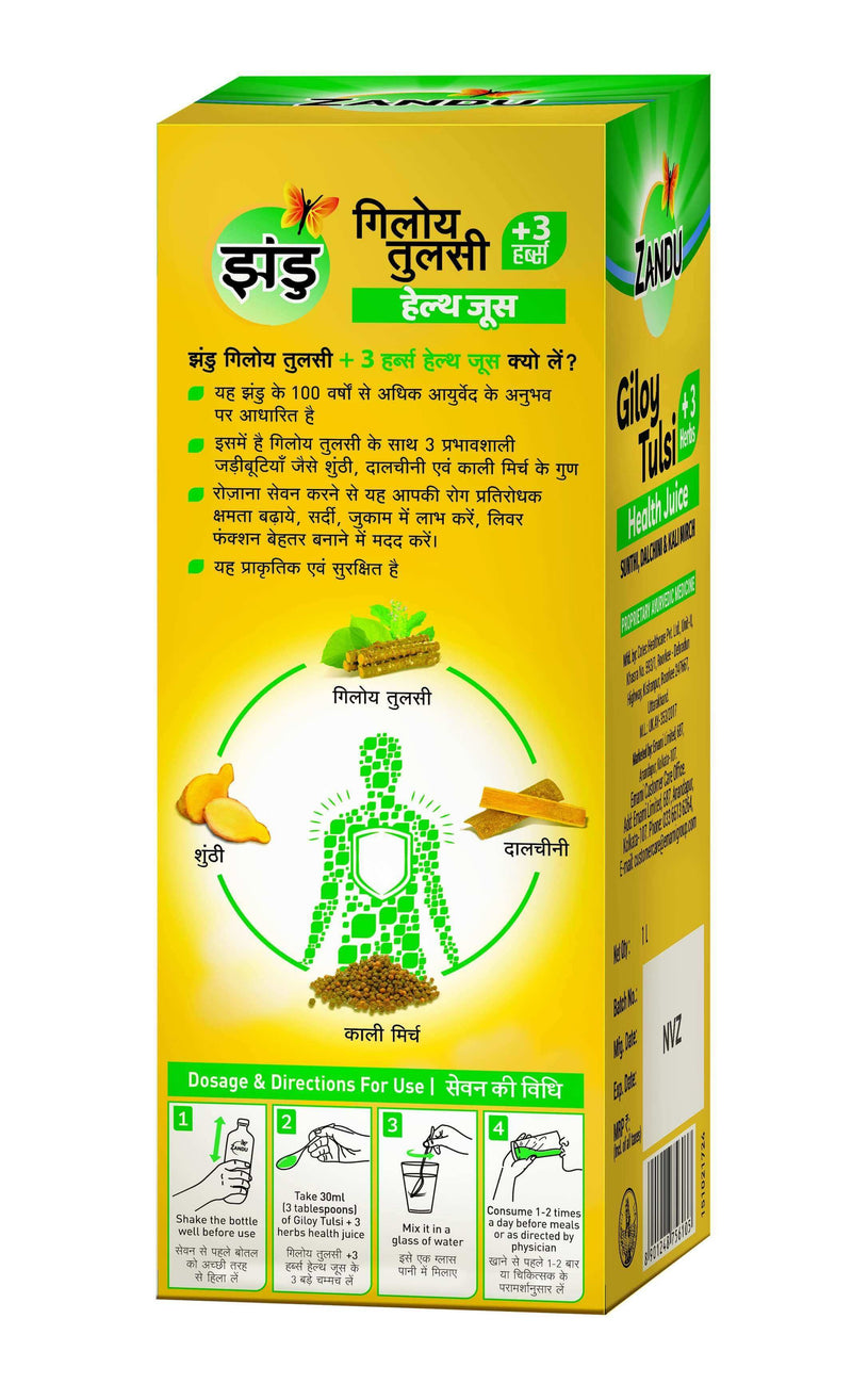 Giloy Tulsi + 3 herbs health juice (1L) (Pack of 2)