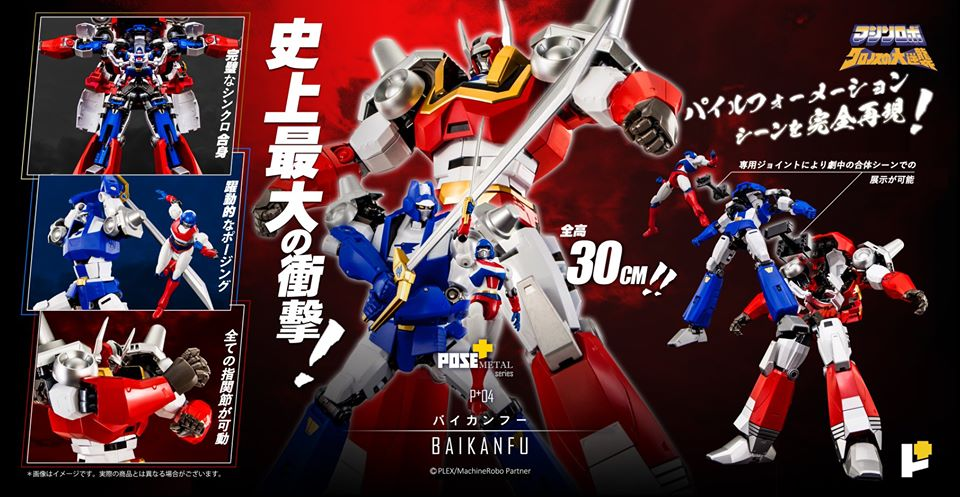 Pose Plus Metal P+04 BAIKANFU FIGURE Pre-order