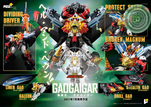 POSE+ METAL series THE KING OF BRAVES GAOGAIGAR メタルシリーズ 勇者王ガオガイガー