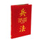The Art of War Book Deluxe Special Slipcase Hardback Box Set Ver - Sun Tzu