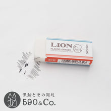 Load image into Gallery viewer, (26131) LION Plastic Eraser・M (No.20)