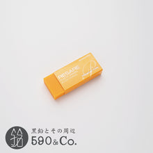 Load image into Gallery viewer, (ケシ-90YR) KOKUYO Resare Plastic Eraser Premium (Orange)