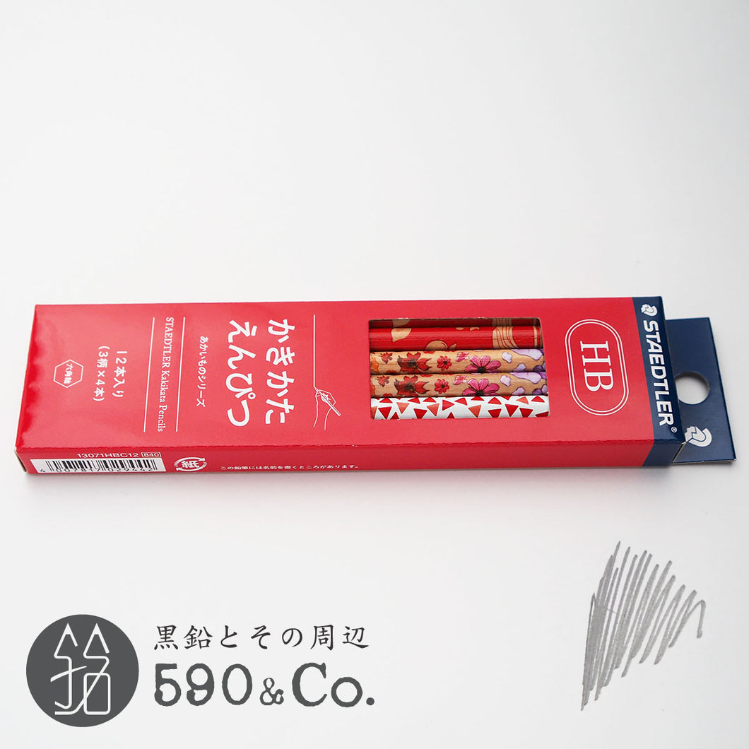 (13071-HB C12) Kakikata pencil /Pencil For Beginner / Box of 12・Red (HB)