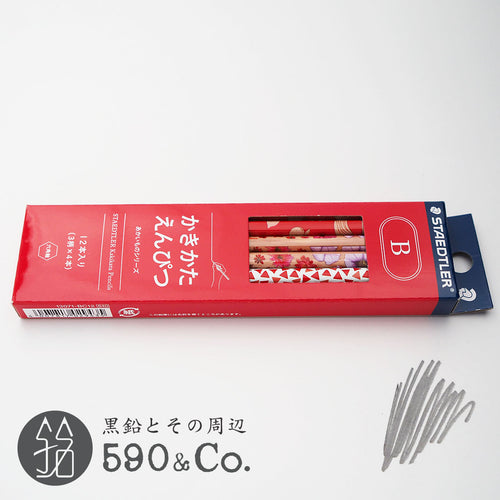 (13071-B C12) Kakikata pencil /Pencil For Beginner / Box of 12・Red (B)