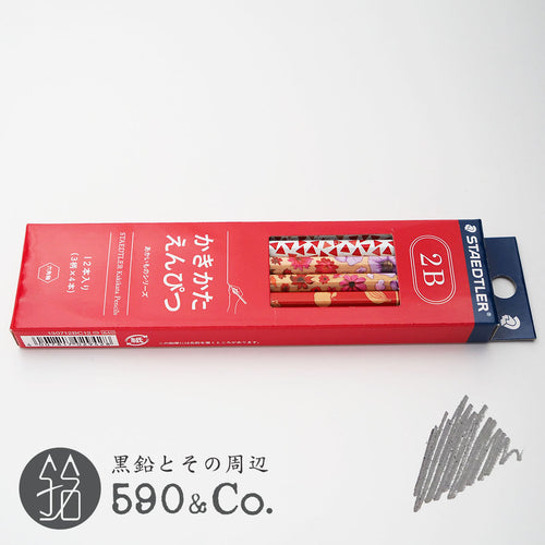 (13071-2B C12) Kakikata pencil /Pencil For Beginner / Box of 12・Red (2B)