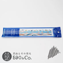 Load image into Gallery viewer, (13070-2B PB3) Kakikata pencil /Pencil For Beginner / Pack of 3・Blue (2B)