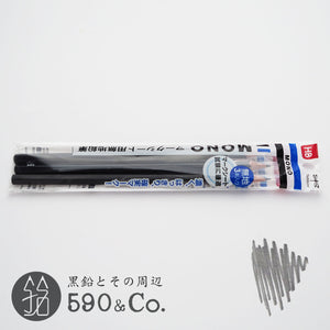 (ACA-312) MONO mark sheet pencil・No Mark (Pack of 3)