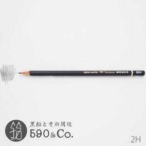 (MONO-R) Tombow MONO-R pencil