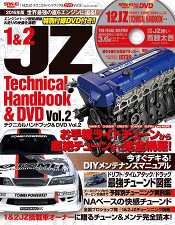 TOYOTA ENGINE 1 & 2JZ TECHNICAL HANDBOOK & DVD VOL 2
