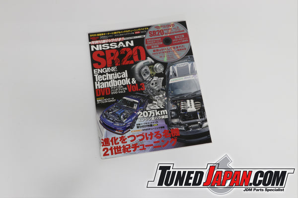 NISSAN SR20 ENGINE TECHNICAL HANDBOOK & DVD VOL 3
