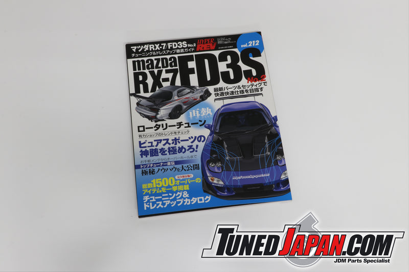 HYPER REV MAZDA FD3S VOL. 212 No.2