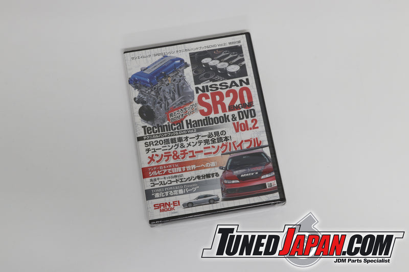 NISSAN SR20 ENGINE TECHNICAL HANDBOOK & DVD VOL 2