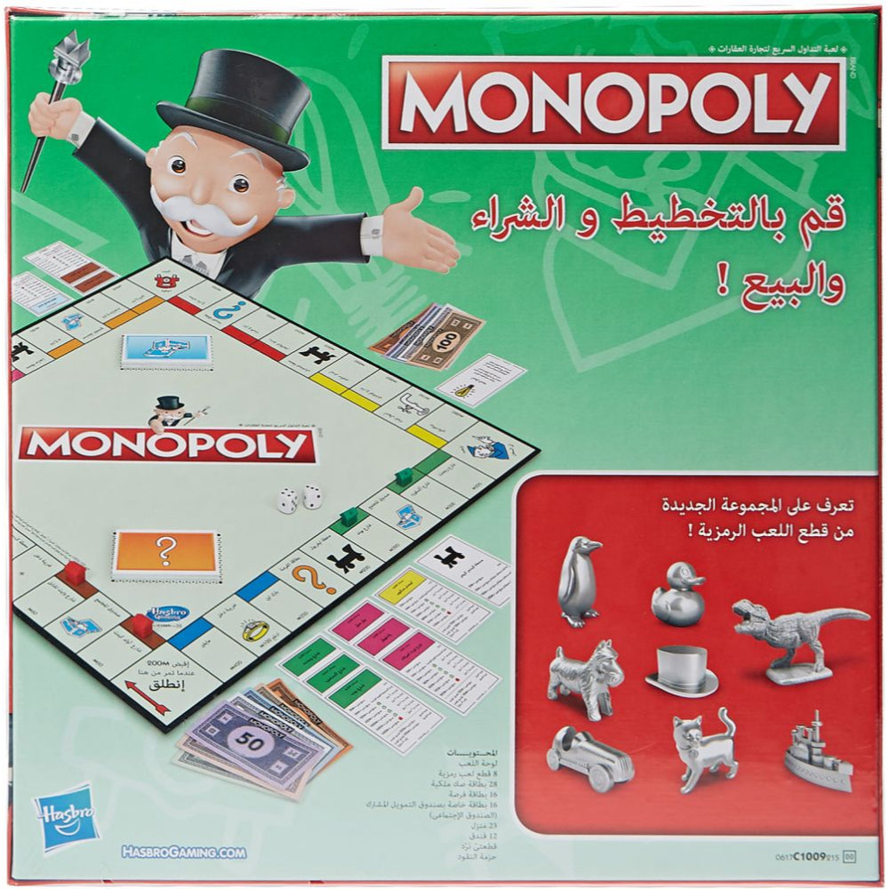 Monopoly Classic Arabic Edition  Image#2