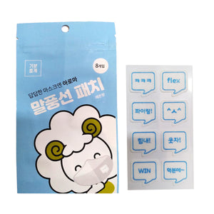 [Freshness in the mask] Aroma Speech Bubble Patch  8 Sets/ Pack