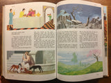 The Golden Children's Bible, Vintage 1993, Hardcover Book, Illustrated, Golden Books