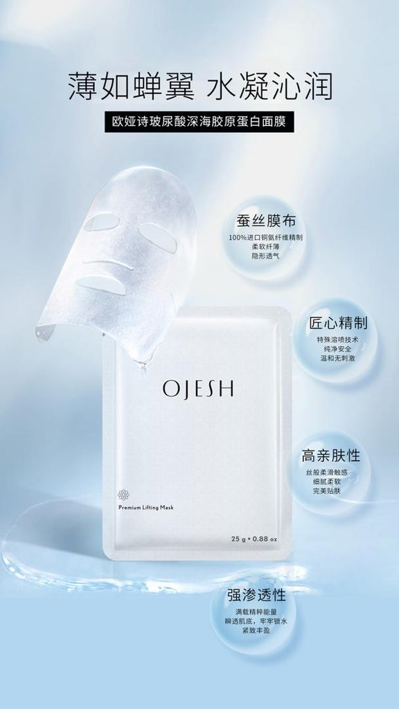 OJESH PREMIUM LIFTING MASK - 1 Box