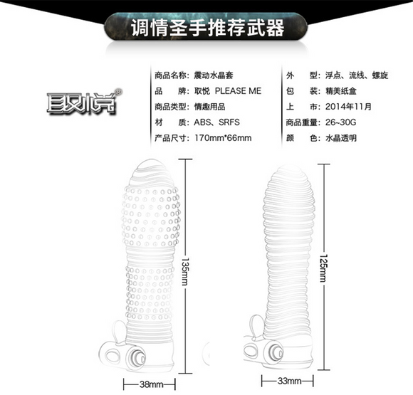 Reusable condom sleeve extender