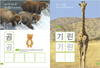 (Featured!) Learn to Write Korean Words textbook, Korean Alphabet, Korean Letters, KPop Kdrama