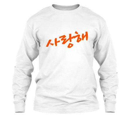 Korean Hangul T-shirt, I love you T-shirt, 사랑해 T-shirt (Featured!)