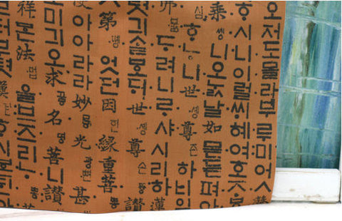 Cotton Blend The First Korean Script, Hunminjeongeum on Clay Color per Yard 21377 GF 29023 - 200