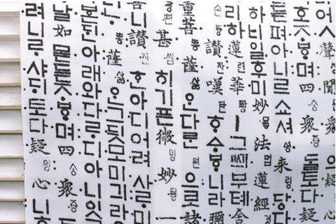 The First Korean Alphabet, Hunminjeongeum on White Cotton Blend per Yard 29024 - 101