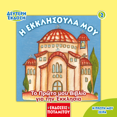 https://potamitis.click/collections/η-πρωτη-μου-σειρα/products/h-proti-moy-seira-ekklisoula-2