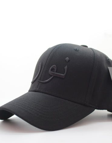 Black on Black Arabic Cap - Noor/Light
