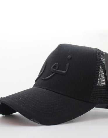 Black on Black Distressed Mesh Arabic Cap - Noor/Light