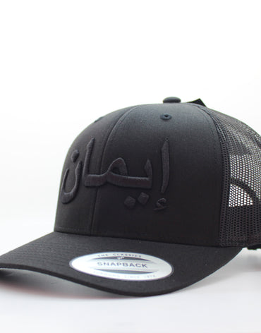 Black on Black Mesh Arabic Cap - Imaan/Faith