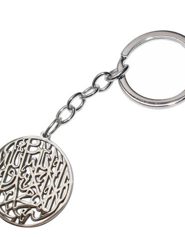 THRET CUT SHAHADAH METAL KEY RING