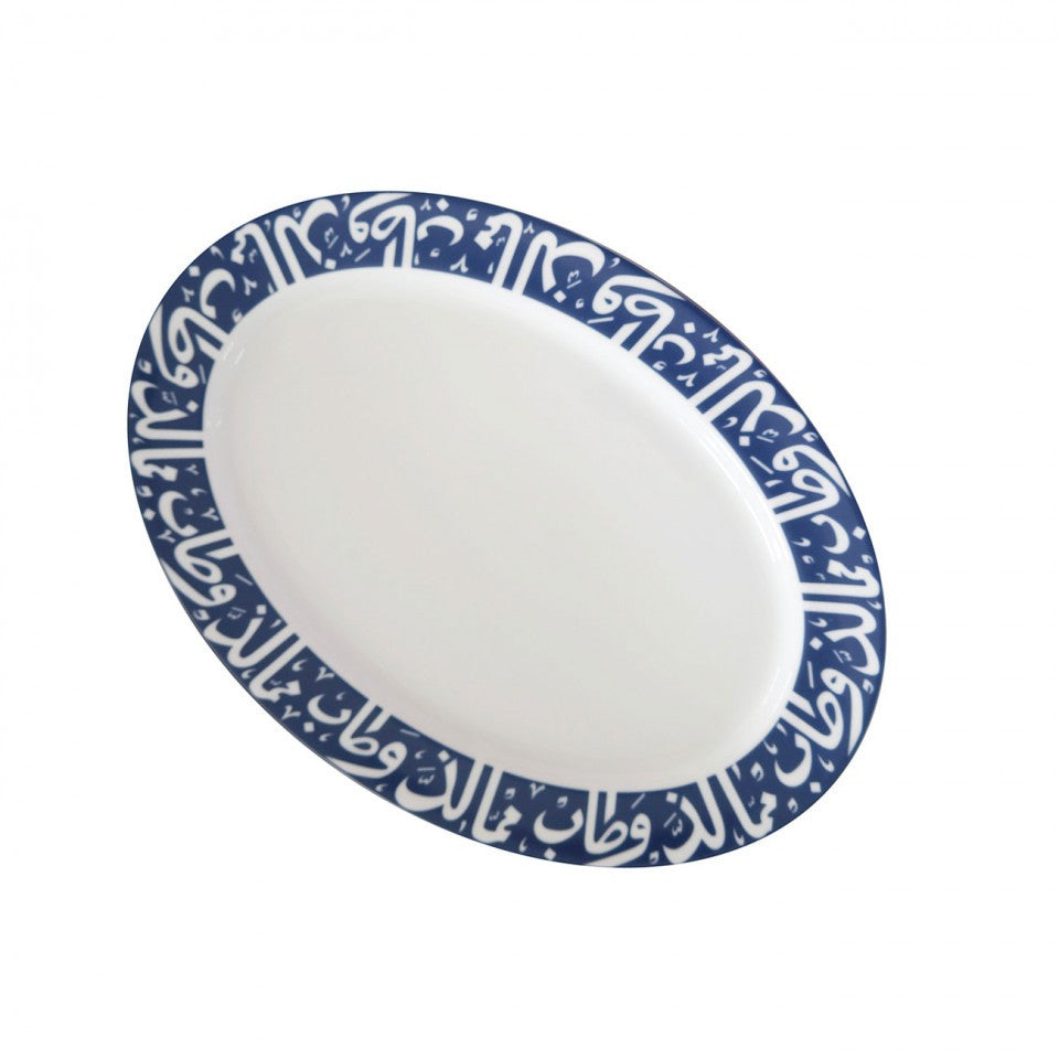Ghida's Dark Blue Dinner Platter (Large)‏ - Haute Elan