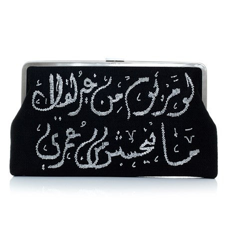 Calligraphy Silver On Black Clutch Me