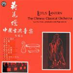 "Lotus Lantern: The Chinese Classical Orchestra <font color=""bf0606""><i>DOWNLOAD ONLY</i></font> LAS-7202"