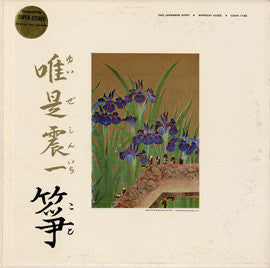 The Japanese Koto (1955)  Shinchi Yuize CD