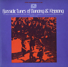 Hassidic Tunes of Dancing and Rejoicing (1978)  CD