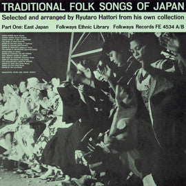 Traditional Folk Songs of Japan (1961)  2 CD Set