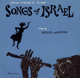 Songs of Israel (1956)  Hillel and Aviva CD