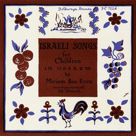 Israeli Children's Songs (1958)  Miriam Ben-Ezra CD