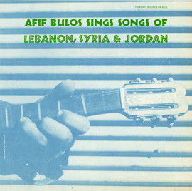 Afif Bulos Sings Songs of Lebanon, Syria, and Jordan (1961)  CD