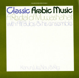 Classical Arabic Music (1976)  Afif Bulos CD