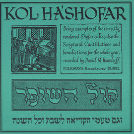 Kol Ha'Shofar (The Call of the Shofar) (1957)  CD