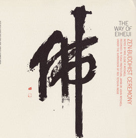The Way of Eiheji  Zen Buddhist Ceremony (1959)  2 CD set