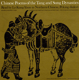 Chinese Poems of the Tang and Sung Dynasties: Read by Lo Kung-Yuan in Northern Chinese, Peking Dialect CD