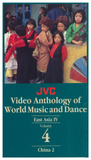 JVC East Asia Music and Dance Regional Set -- 5 DVDs and 1 CD-ROM with 9 printable, searchable and copy-permission books-- REDUCED PRICE