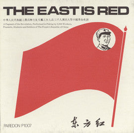 The East is Red  A Pageant of the Revolution Performed in Peking (1971)  2 CD set